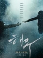 Haemoo, Sea Fog 2014 Türkçe Dublaj 1080p HD İzle