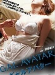 Gal Avatar Japon Erotik Film izle